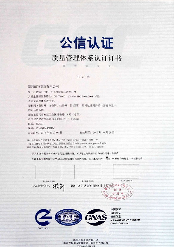 ISO Certificate1